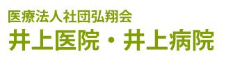 医療法人社団弘翔会 井上医院・井上病院